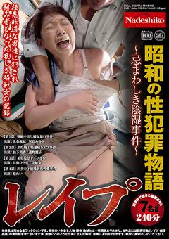 【北条麻妃動画】昭和の性犯罪物語-忌まわしき陰湿事件 -熟女