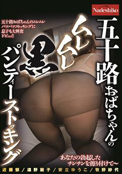【熟女動画】五十路おばちゃんのムレムレ黒パンティーストッキング