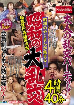 【熟女動画】昭和の大乱交-会員制やりまん熟主婦27人!総合計52P!