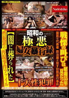 昭和の極悪婦女暴行録 十大性犯罪