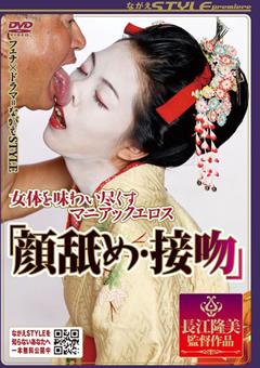 女体を味わい尽くすマニアックエロス『顔舐め・接吻』