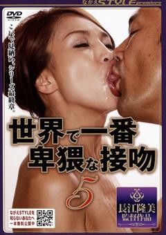 世界で一番卑猥な接吻5