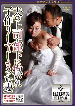 夫の上司・部下に抱かれ子作りしてしまった妻