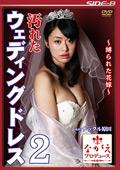 汚れたウェディングドレス2 ~縛られた花嫁~