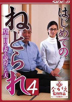 はじめてのねとられ4 真面目な妻を説得した夫 武藤あやか