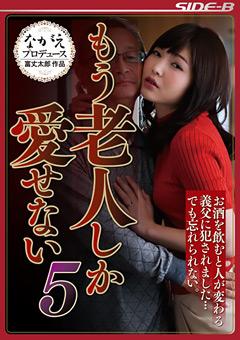 【碧しの動画】もう老人しか愛せない5-ドラマ