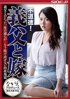 【通野未帆動画】不道徳!-義父と妻 -ドラマ