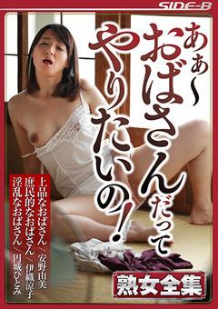 【円城ひとみ動画】あぁ~おばさんだってやりたいの!熟女全集 -ドラマ