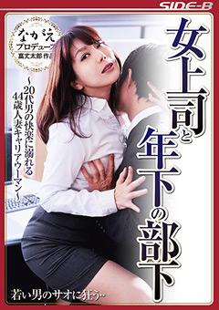 【小野さち子動画】若い男のサオに狂う‥-女上司と年下の部下-小野さち子 -ドラマ