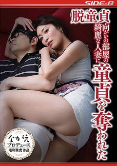 【小早川怜子動画】向かいの部屋の綺麗な人妻に-童貞を奪われた-小早川怜子 -ドラマ