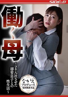 【葵百合香動画】働く母-~コネ入社させた溺愛息子との性生活~-葵百合香 -ドラマ