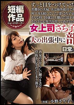 【小野さち子動画】夫の長期出張中に部下を連れこんだ女上司-小野さち子 -ドラマ