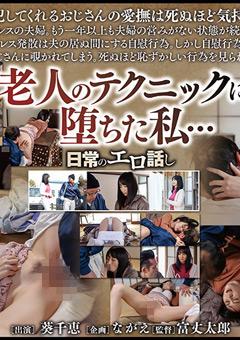 【葵千恵動画】人妻-千恵-老人のねちっこい舐めに堕ちた私…-葵千恵 -ドラマ