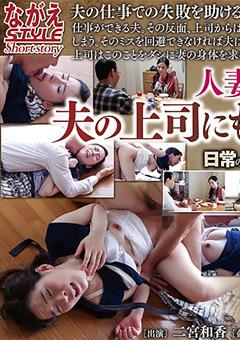 【二宮和香動画】人妻-和香-夫の上司にもてあそばれて-二宮和香 -ドラマ