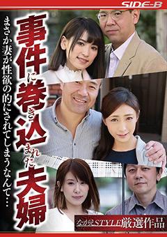 【神納花動画】事件に巻き込まれた夫婦 -ドラマ