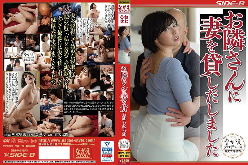 IdolLAB | nagae2-0410 お隣さんに妻を貸しだしました 卯水咲流