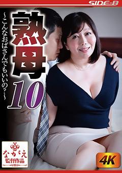 熟母10 ~こんなおばさんでもいいの?~ 小野さち子