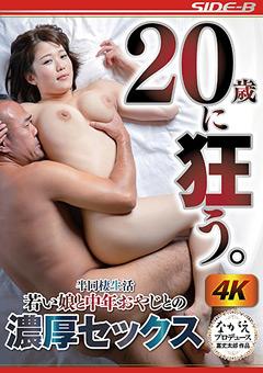 20歳に狂う 若い娘と中年おやじとの濃厚セックス 佐知子