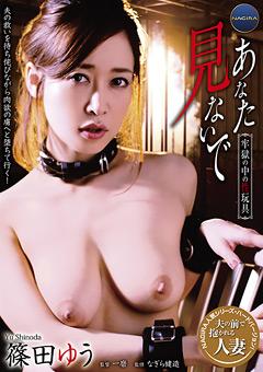 【篠田ゆう動画】準あなた見ないで-~牢獄の中の性玩具-篠田ゆう~ -ドラマ