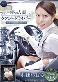 白昼の人妻タクシードライバー 羽田つばさのジャケット画像