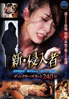 【葵千恵動画】新・侵入者-ディレクターズカット240分 -ドラマ