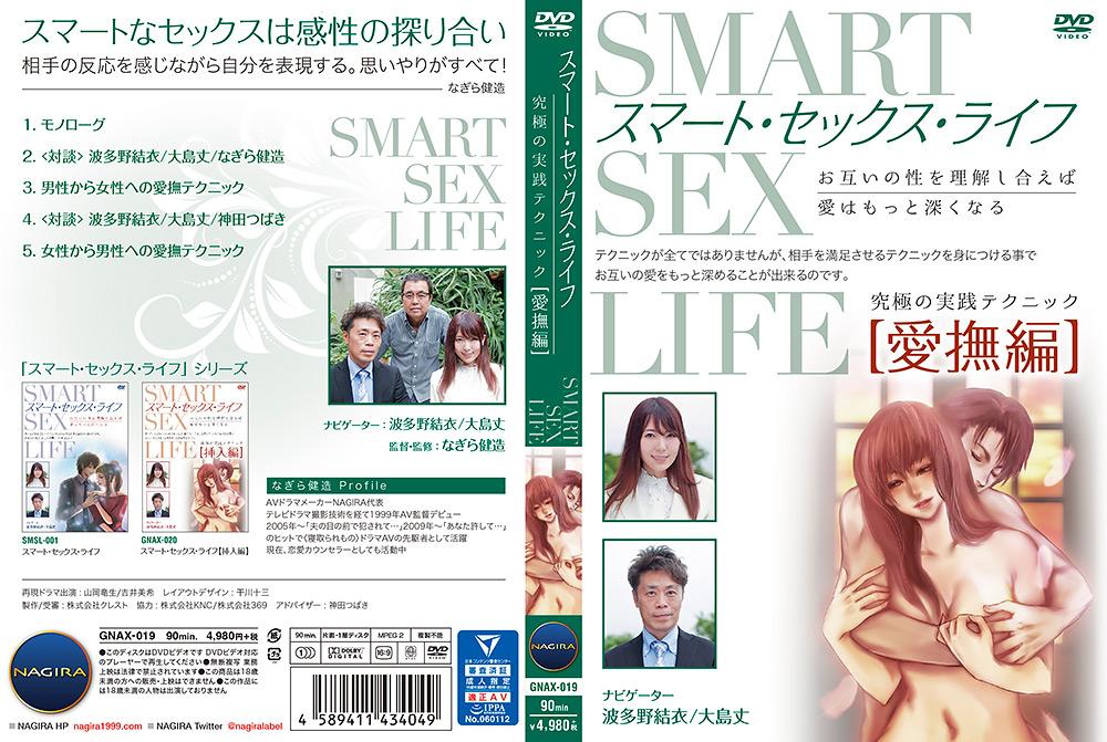 スマート・セックス・ライフ 愛撫編