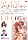 スマート・セックス・ライフ 挿入編