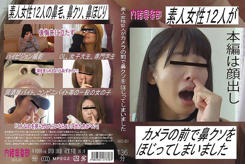 素人女性がカメラの前で鼻クソをほじってしまいました