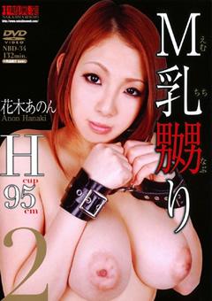 M乳嬲り2