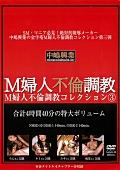 M婦人不倫調教コレクション3