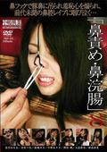 鼻責め・鼻浣腸8