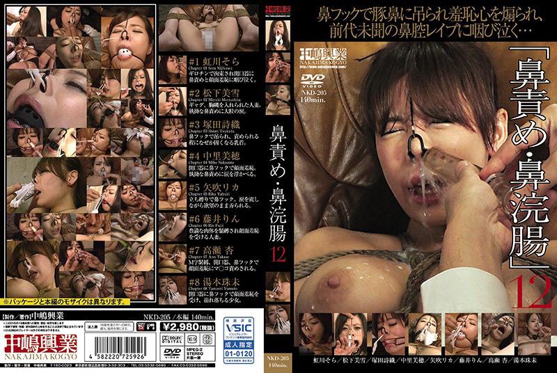 【エロ動画】鼻責め・鼻浣腸12のトップ画像