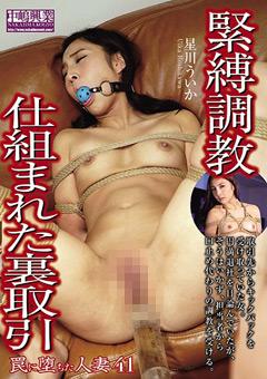 【星川ういか動画】罠に堕ちた人妻41-仕組まれた裏取引-星川ういか-辱め