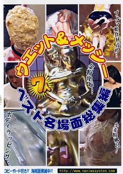 DUGA ウエット&メッシー 7人 ベスト名場面総集編1
