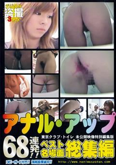 DUGA アナル・アップ 68連発!!総集編