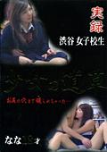 実録 渋谷女子校生 少女の道草5