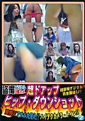 超ドアップ ヒップ・ダウンショット2