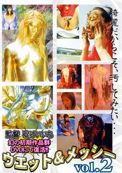 DUGA ウエット&メッシー vol.2