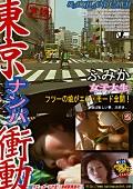 実録 東京ナンパ衝動 ふみか 女子大生2