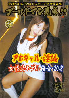 ゴールドマン見参!!アホギャル・淫語 女性誌モデル海音・20才