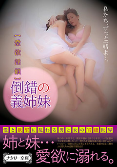 【北条麻紀動画】【愛欲淫鎖】倒錯の義姉妹 -ドラマ