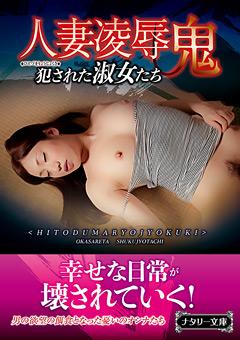【小春色動画】人妻強淫鬼-犯された淑女たち -ドラマ