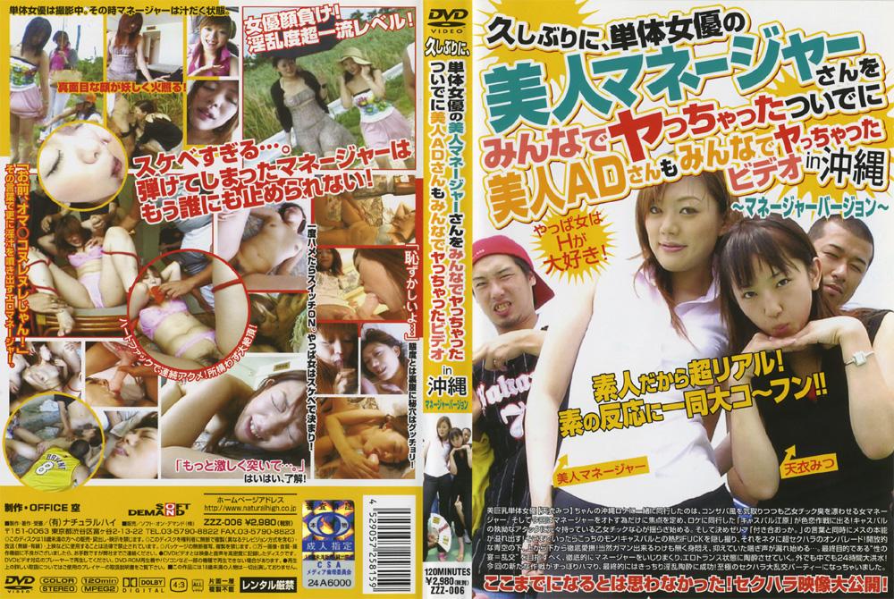 美人ADさんもみんなでヤっちゃったビデオin沖縄