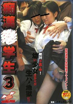 痴漢○学生3