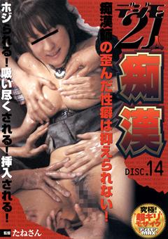 デジモ21人痴漢 Disc.14