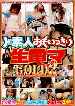 ド素人おもいっきり生電マ GOLD2