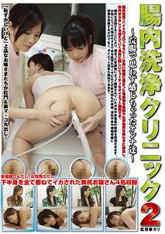 DUGA 腸内洗浄クリニック2