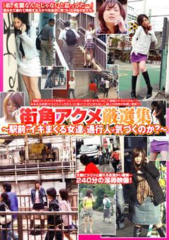 街角アクメ 厳選集 ~駅前でイキまくる女達に通行人は気づくのか?~…》【マル秘】特選H動画