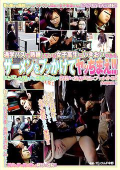 通学バスで熟睡している女子校生にいきおいのあるザーメンをブッかけてヤッちまえ!!