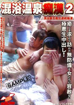 混浴温泉痴漢2